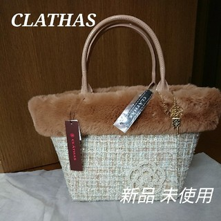 クレイサス(CLATHAS)の【新品 未使用】CLATHAS クレイサス バッグ ファーは取り外せます(ハンドバッグ)