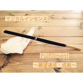 マジカルインセンス〜Fulfillment〜(お香/香炉)