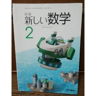 トウキョウショセキ(東京書籍)の中学2年生 新しい数学 教科書(参考書)