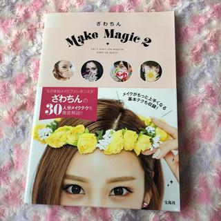 宝島社 - ざわちん Make Magic 2