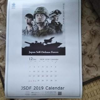 防衛省 自衛隊カレンダー2019年(その他)