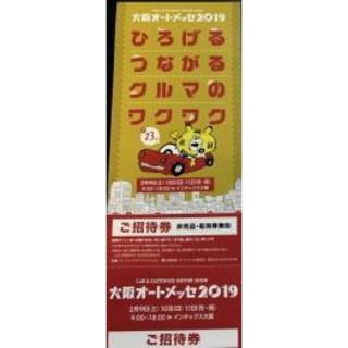 最安値 大阪オートメッセ 2019 2/9~2/11 招待券 1枚(その他)