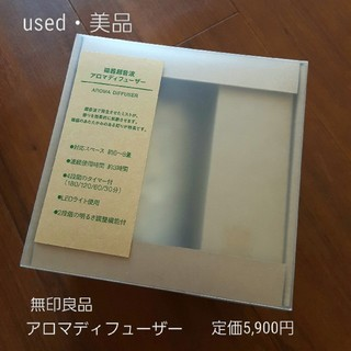 MUJI (無印良品) - used磁器超音波アロマディフューザー