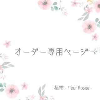 ゆ様☆専用ページ(その他)