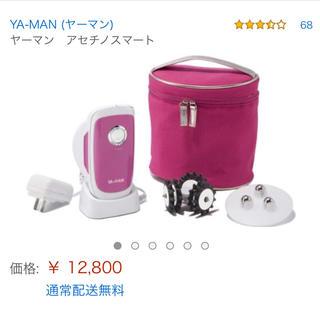 ヤーマン(YA-MAN)の定価12,800円✨ヤーマン アセチノスマート💓ya-man(ボディケア/エステ)
