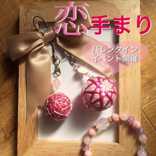 2019-2恋手まり☆縁結び☆御殿まりお守り☆バレンタイン限定販売!(チャーム)