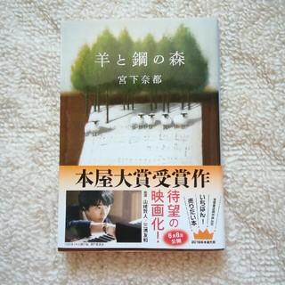 【美品!】羊と鋼の森(文学/小説)