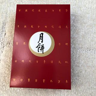 ナカムラヤ(中村屋)の中村屋 月餅 ※説明文お読みください(菓子/デザート)