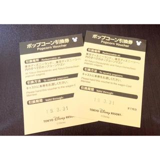 ディズニー(Disney)のディズニーポップコーン 引換券(フード/ドリンク券)