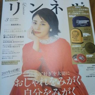 タカラジマシャ(宝島社)のリンネル3月号 最新 本誌のみ付録無し(ファッション)