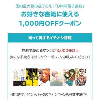 ディーエムエム(DMM)のDMM電子書籍1000円クーポン(その他)