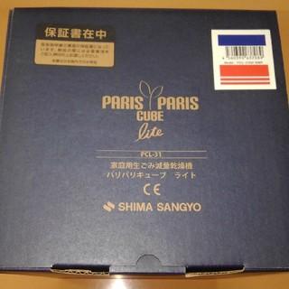 パリパリキューブライト(生ごみ処理機)