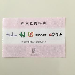 ハンキュウヒャッカテン(阪急百貨店)のエイチ・ツー・オー リテイリング株主優待券 2枚(ショッピング)