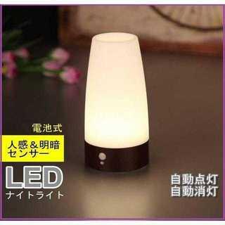 【売れてます♪】人感&明暗センサーライト 室内照明 電池式(フロアスタンド)