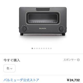 バルミューダ(BALMUDA)のBALMUDA The Toaster♡(調理機器)