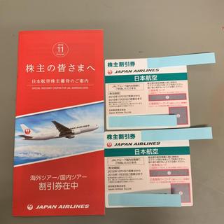 ジャル(ニホンコウクウ)(JAL(日本航空))の日本航空 JAL 航空券 株主優待(航空券)