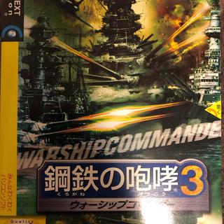 コーエーテクモゲームス(Koei Tecmo Games)の鋼鉄の咆哮3 ウォーシップコマンダー(PCゲームソフト)