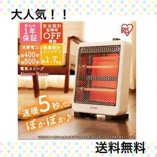 【送料無料】アイリスオーヤマ 電気ストーブ 400W/800W(ストーブ)