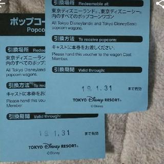 ディズニー(Disney)の東京ディズニーリゾートポップコーン引換券(フード/ドリンク券)
