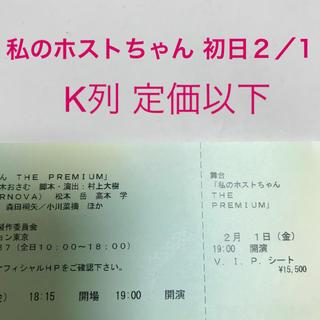 私のホストちゃん チケット(演劇)