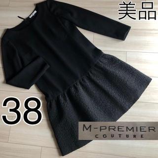 M-premier - 美品☆M PREMIER  COUTURE☆異素材☆ワンピース38☆Mプルミエ