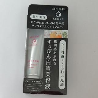 センカセンカ(専科)の純白専科 すっぴん白雪美容液(美容液)
