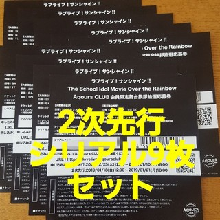 ラブライブサンシャイン Aqours CLUB会員限定舞台挨拶抽選応募券シリアル(声優/アニメ)