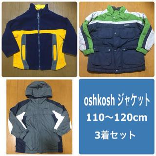 オシュコシュ(OshKosh)のオシュコシュ ジャケット 3着 セット 120(ジャケット/上着)