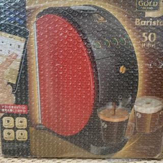 ネスレ(Nestle)の【未開封】ネスカフェ ゴールドブレンド バリスタ 50Fifty(コーヒーメーカー)