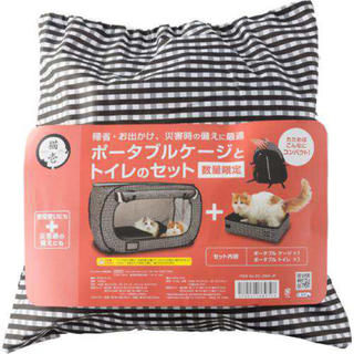 猫壱ポータブルゲージとトイレのセット