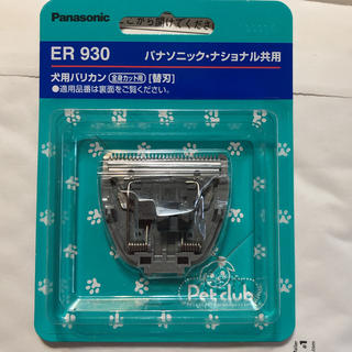 パナソニック(Panasonic)のペット用バリカン 替刃 ER930(犬)