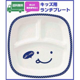 ノーティー(Naughty)のノーティー スクエアランチプレート 青 ブルー お子様ランチ皿 軽くて割れにくい(食器)