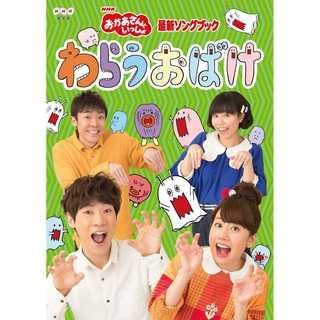 「おかあさんといっしょ」最新ソングブック わらうおばけ [DVD](お笑い/バラエティ)