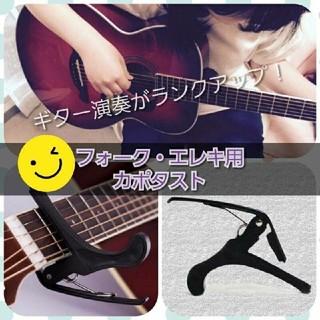 初心者向け♥カポタスト ギター エレキ アコースティック フォーク バンド 楽器(その他)