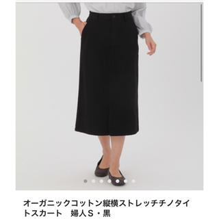 MUJI (無印良品) - 【春服】無印 オーガニックコットン縦横ストレッチチノタイトスカート