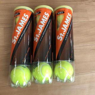 テニスボール硬式(ボール)