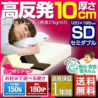 ⭐【大特価】高反発マットレス 10cm セミダブル 三つ折り 150N 180N(マットレス)