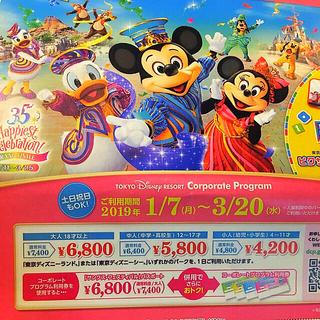 ディズニー(Disney)のディズニー割引券(その他)