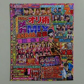 ぱちんこオリ術メガMlX vol.32(趣味/スポーツ)