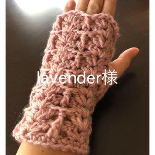 lavender様ご確認お願います(手袋)