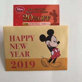 ディズニー(Disney)のディズニーストア 20%OFF クーポン 割引券(ショッピング)