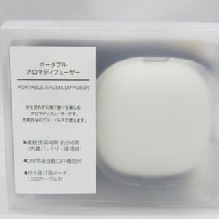 ムジルシリョウヒン(MUJI (無印良品))の新品 無印良品 ポータブルアロマディフューザー 加湿器 アロマ オイル(アロマディフューザー)