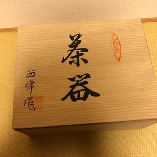 湯呑み  有田焼  茶器  セット  西峰作(陶芸)