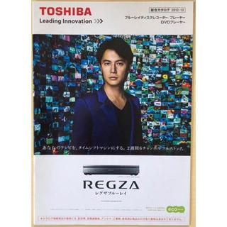 福山雅治 東芝 レグザブルーレイ 2012年12月 総合カタログ
