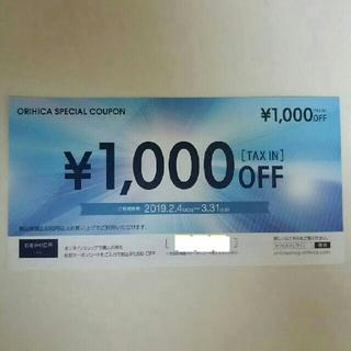 オリヒカ(ORIHICA)のオリヒカ☆割引券(ショッピング)