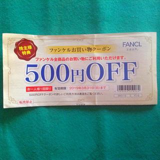 ファンケル(FANCL)のファンケルお買い物クーポン(その他)