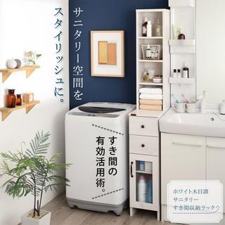 すき間収納ラック ホワイト木目調 幅20cm(トイレ収納)