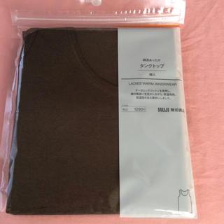 ムジルシリョウヒン(MUJI (無印良品))の無印良品 綿混あったか タンクトップ  Lサイズ モカブラウン(アンダーシャツ/防寒インナー)