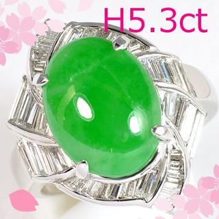 PT900ヒスイ5.3ct/ダイヤモンド0.77ctリング 5月誕生石CM041(リング(指輪))