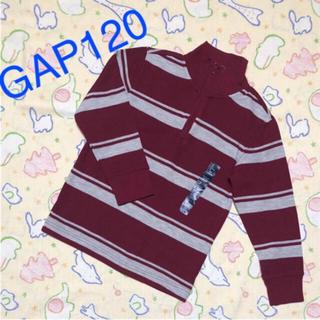 ギャップキッズ(GAP Kids)のGAP 新品120cmセーター c-6(ニット)